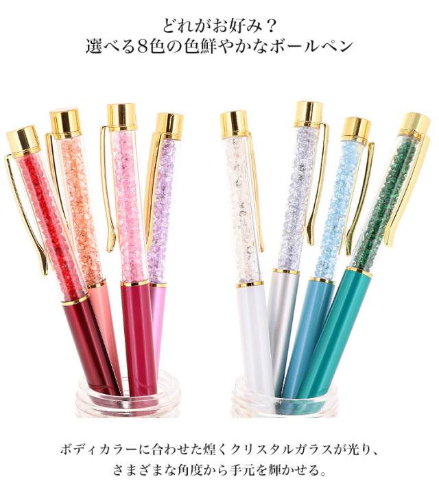 クリスタルペン ボールペン クリスタルボールペン キラキラ