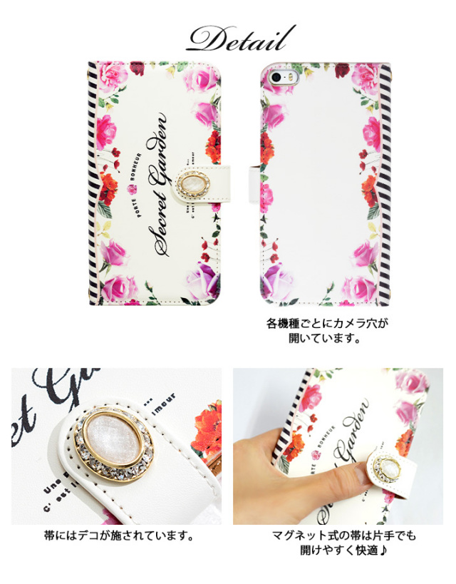 スマホケース 手帳型 カバー 手帳型ケース  花柄 フラワー バラ 薔薇 ストライプ ボーダー 花園 花