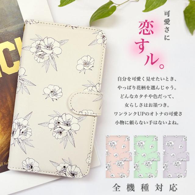 スマホケース 手帳型 カバー 手帳型ケース 花柄 フラワー 花 水彩柄 淡い パステル 水彩画