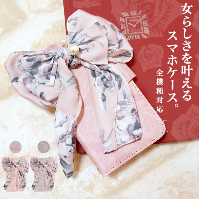 スマホケース 手帳型 カバー 手帳型ケース マーブル模様 淡い パステル 花 バラ 水彩 リボン 薔薇 パール デコ