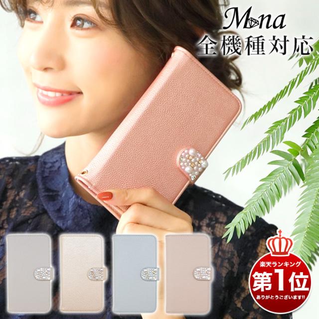 スマホケース 手帳型 全機種対応 iphone11 iPhone 11 Pro Max iPhone XS MAX XR iPhone8 7 plus Xperia1 Ace XZ3 XZ2 Galaxy S10 AQUOS r3 sense2 SH-04L HUAWEI p20 lite 携帯ケース 手帳型ケース ショコラ diary-chocola
