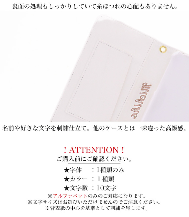 刺繍 手帳型ケース 名いれ 名前入り イニシャル
