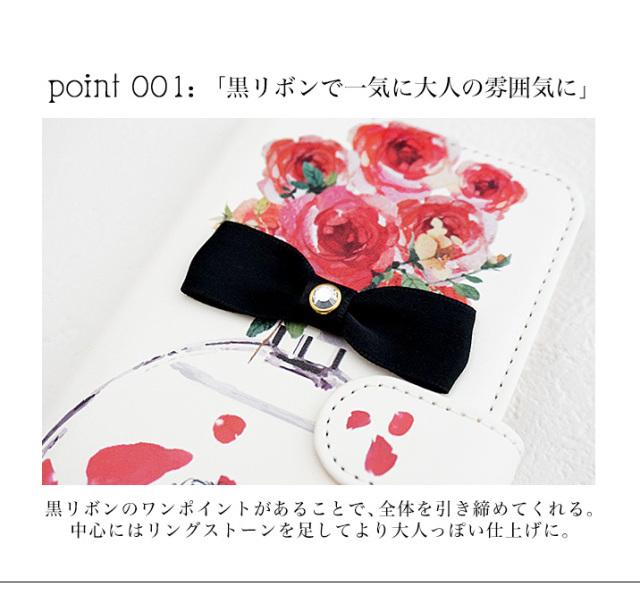 スマホケース 手帳型 カバー 手帳型ケース パヒューム perfume 香水 コスメ 花柄 フラワー バラ 薔薇 リボン