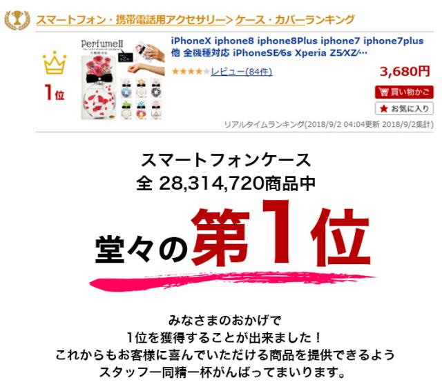 スマホケース 手帳型 カバー 手帳型ケース パヒューム2 perfume 香水 コスメ 花柄