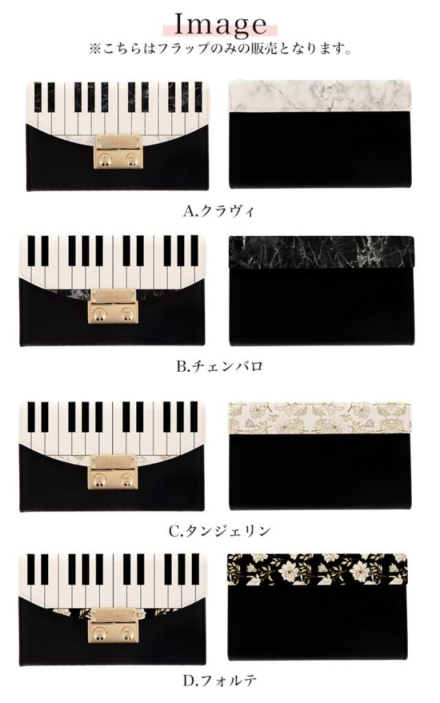 ハーフチェンジ フラップ 全機種対応 ケース スマホ カバー スマホケース 花柄 フラワー ピアノ 音楽 音譜 マーブル 大理石 モノクロ