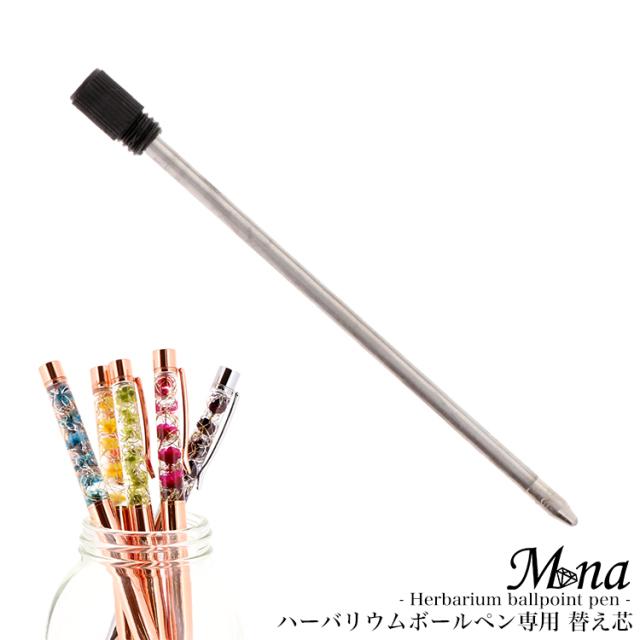 替え芯 ハーバリウムボールペン プリザーブドフラワー 花 フラワー