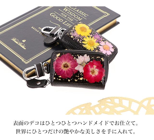 キーケース 7連キーリング 花 フラワー 押し花 自然 金箔