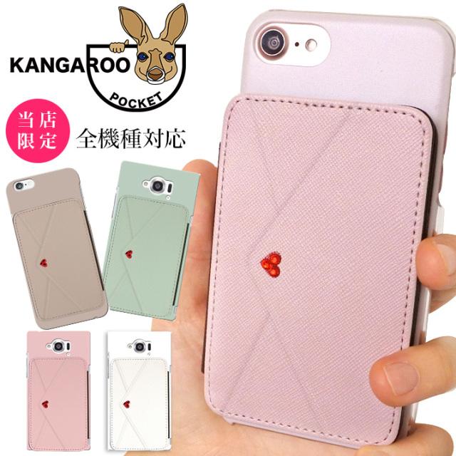 iPhone XS XR X 8 7 6s 全機種対応 Xperia Z5/XZ/XZs/XZ1/XZ2 Galaxy S7/S8/S9 AQUOS Xx3/L2 arrows Android One 507sh/S3/S4 スマホケース 手帳型 カバー 送料無料 ハードカバー ハードケース カード入れ カンガルーポケット kp-02