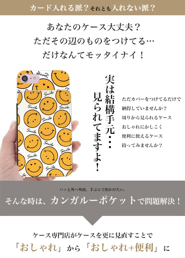 スマイル ニコ ニコちゃん カンガルーポケット 全機種対応 ケース スマホ カバー