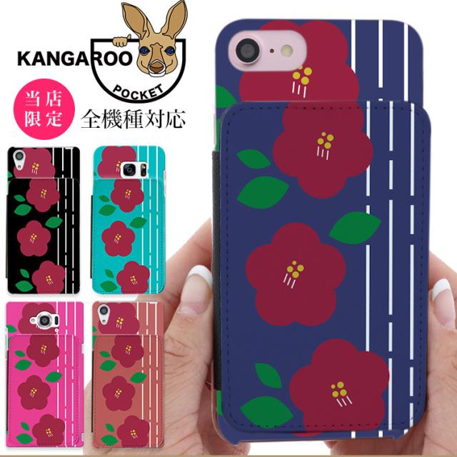 スマホケース カンガルーポケット スマホスタンド 花 花柄 カメリア 椿 ツバキ
