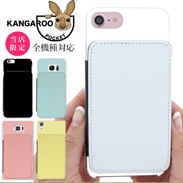 iPhone XS XR X 8 7 6s 全機種対応 Xperia Z5/XZ/XZs/XZ1/XZ2 Galaxy S7/S8/S9 AQUOS Xx3/L2 arrows Android One 507sh/S3/S4 スマホケース 手帳型 カバー 送料無料 ハードカバー ハードケース カード入れ カンガルーポケット kp-05