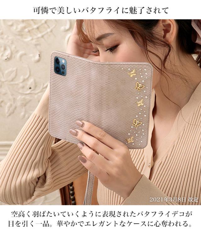 iPhone 7 iPhone7 plus iPhone SE iPhone 6s iPhone6s Plus iPhone6 スマホケース 手帳型 カバー 送料無料 全機種対応 Xperia Galaxy Arrows 手帳型ケース ストラップ レザー 本革 カバー バタフライ lea-005