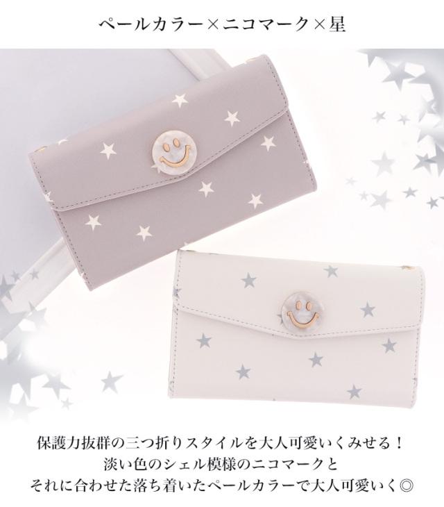 スマホケース 手帳型 カバー 手帳型ケース  全機種対応 三つ折り 星 スマイル 笑顔 スマイリー
