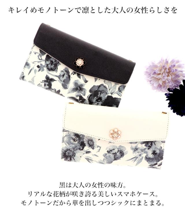 スマホケース 手帳型 カバー 手帳型ケース 三つ折り 水彩 パステル 花柄 全機種対応