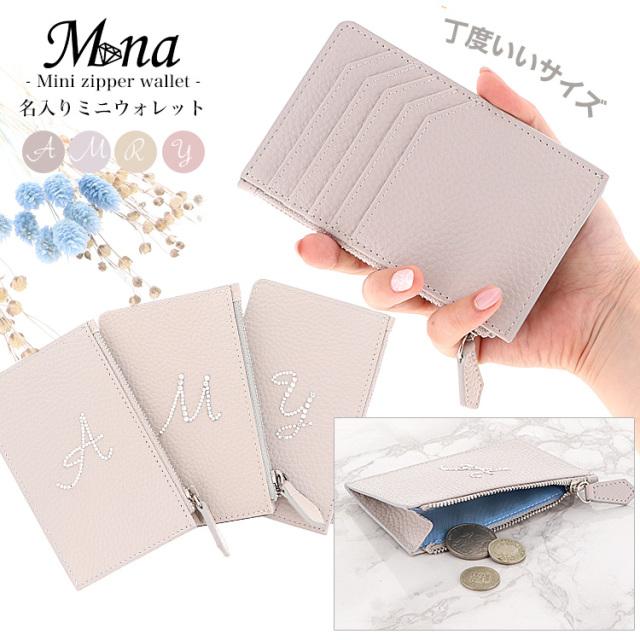 ミニ財布 小さい財布 カードケース ウォレット ミニジップウォレット ミニカードケース