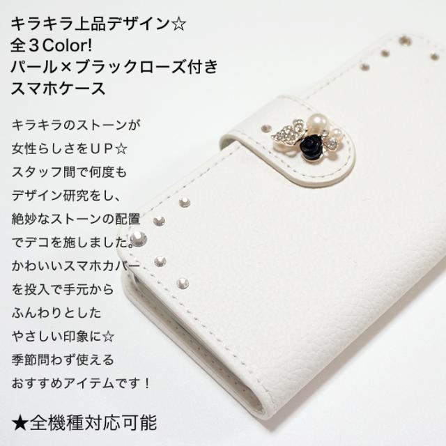 スマホケース 手帳型 カバー 手帳型ケース  蝶 ちょう バタフライ パール クリスタル 花 フラワー 薔薇