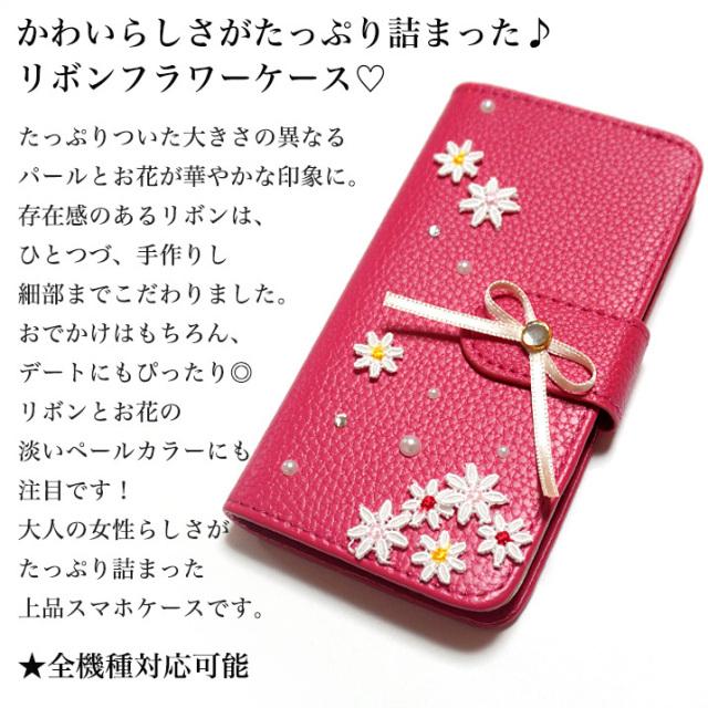 スマホケース 手帳型 カバー 手帳型ケース リボン りぼん 花 フラワー パール