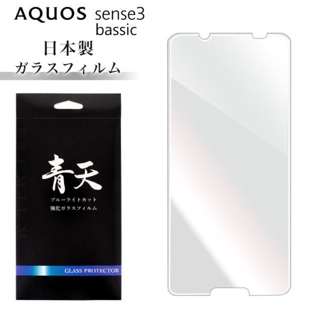 青天 AQUOS sense3 basic ガラスフィルム ブルーライトカット 液晶保護フィルム アクオスセンス 9h 0.3mm 指紋防止 気泡ゼロ 液晶保護ガラス ブルーライト
