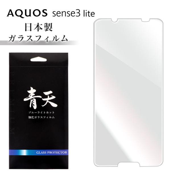 青天 AQUOS sense3 lite aquos sense 3 lite アクオス センス3 ライト SH-RM12 sh-rm12 ガラスフィルム ブルーライトカット 液晶保護フィルム アクオスセンス shrm12 9h 0.3mm 指紋防止 気泡ゼロ 液晶保護ガラス ブルーライト
