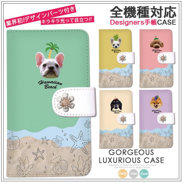 スマホケース 手帳型 カバー 手帳型ケース 犬 dog ドッグ ヤシの木 海 砂浜 貝がら フラワー 花