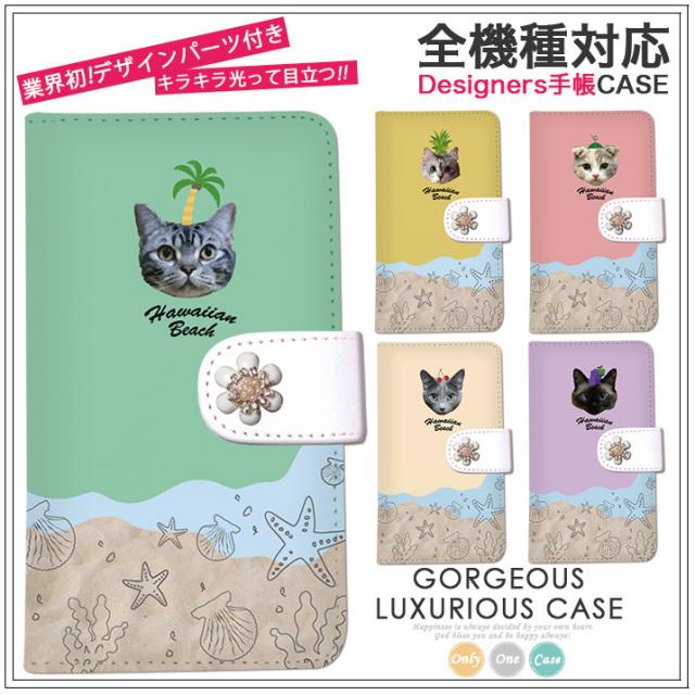 スマホケース 手帳型 カバー 手帳型ケース 猫 cat ねこ ネコ ヤシの木 海 砂浜 貝がら フラワー 花