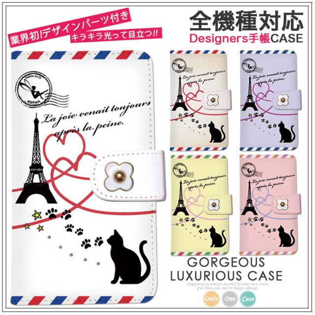 スマホケース 手帳型 カバー 手帳型ケース レター エアメール ネコ 猫 ねこ cat ハート エッフェル塔 フラワー 花
