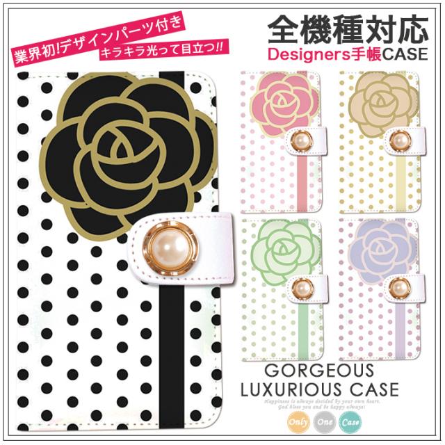スマホケース 手帳型 カバー 手帳型ケース 花 フラワー 花柄 バラ 薔薇 ドット ドット柄 水玉
