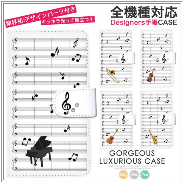 スマホケース 手帳型 カバー 手帳型ケース ピアノ 音楽 音符 楽譜 サックス トランペット バイオリン ギター