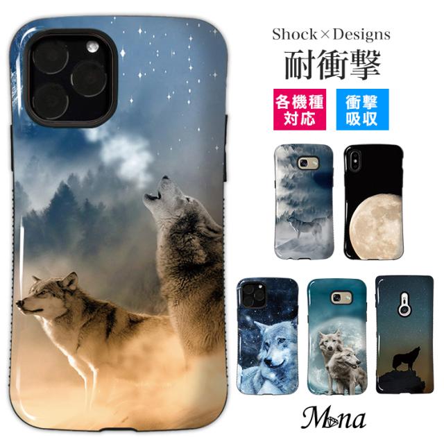 タフケース スマホケース ハードケース ハードカバー 自然 ナチュラル アニマル 狼 オオカミ 星空 月 影