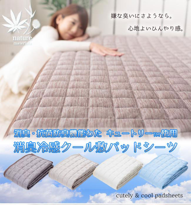 冷感敷きパッド セミダブル 送料無料 抗菌 防臭 消臭 4角ゴム仕様