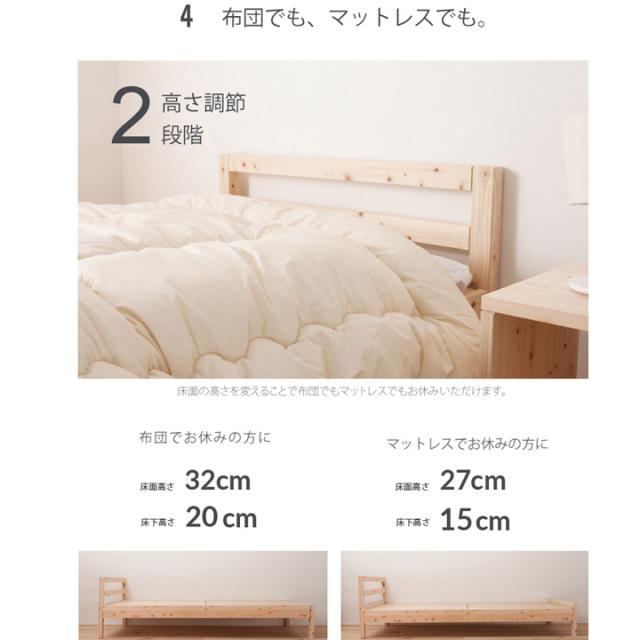 ヒノキすのこベッド