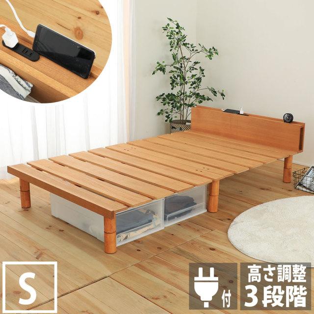 高さ調整機能付き| ステージすのこ脚付きベッド コンセント付き 選べるカラー