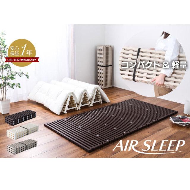 エアスリープ 日本製 折りたたみ 樹脂 すのこベッド 軽量 コンパクトな布団