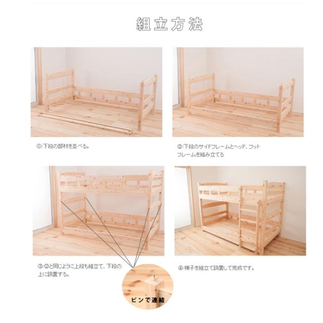 ひのき二段ベッド