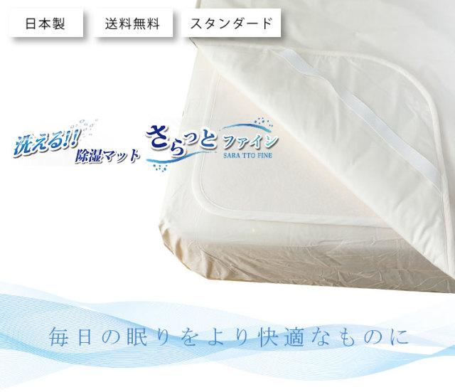 日本製洗える除湿マット 送料無料 高級放湿繊維モイスファイン  洗い時センサー付きベッドに敷くだけで驚きの吸・放湿力!