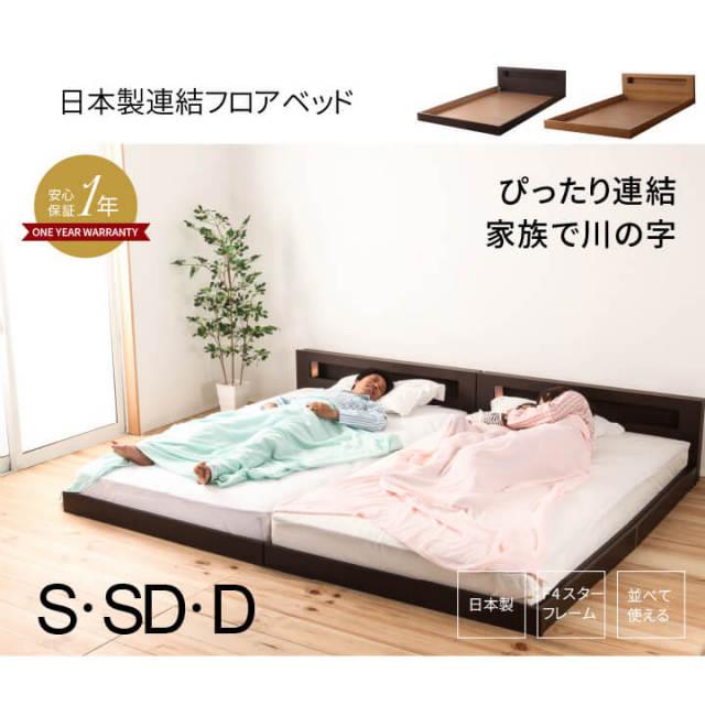 並べて使えるローベッド 日本製 連結可能なフロアベッド FMB84