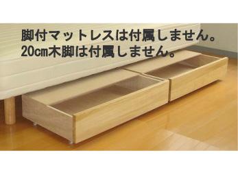【送料無料】ベッド下収納<フタ付きタイプ>脚付きマットレス用・ポプラ材の引出2杯のみ※20cm脚4本は付きません