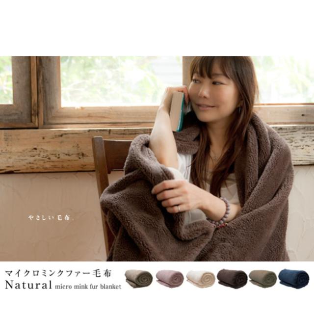 マイクロミンクファー毛布 ふわふわ 保温性抜群の掛毛布 メーカー直送品 代金引換不可 返品キャンセル不可