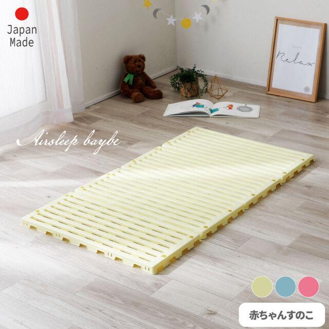 エアスリープベビー 日本製 樹脂すのこ 赤ちゃんお子様用 プラスチックスノコ