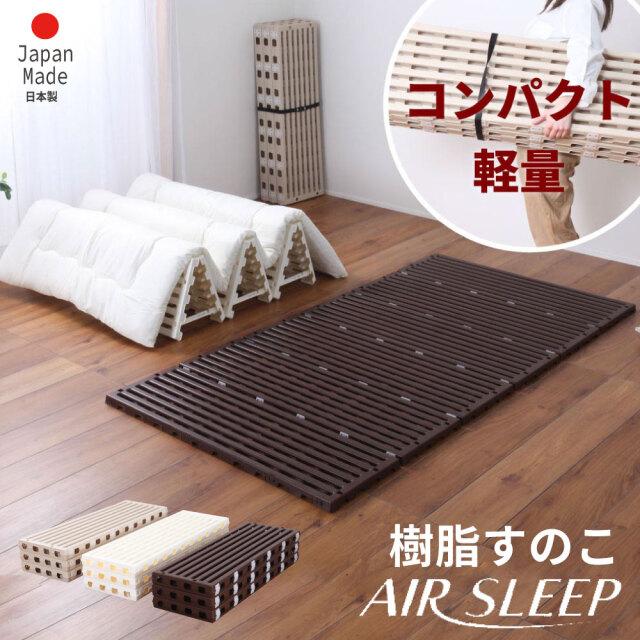 エアスリープ 日本製 シングルサイズ 折りたたみ 樹脂 すのこベッド 軽量 コンパクトな布団