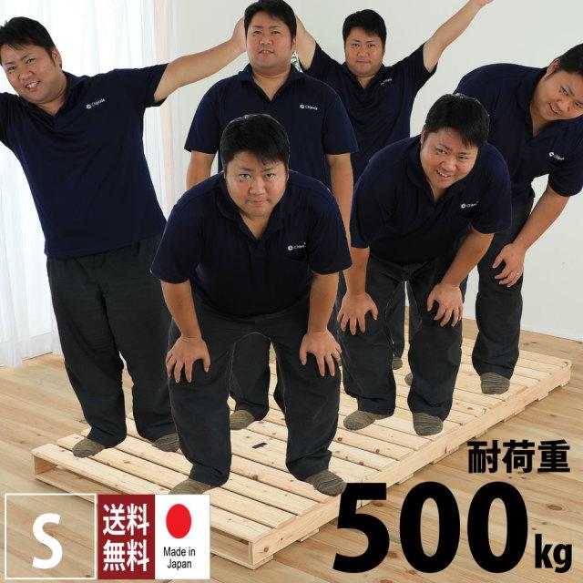 頑丈ベッド| 国産ひのきパレットベッド すのこベッド パレット仕様で超頑丈な作り 耐荷重500キロ