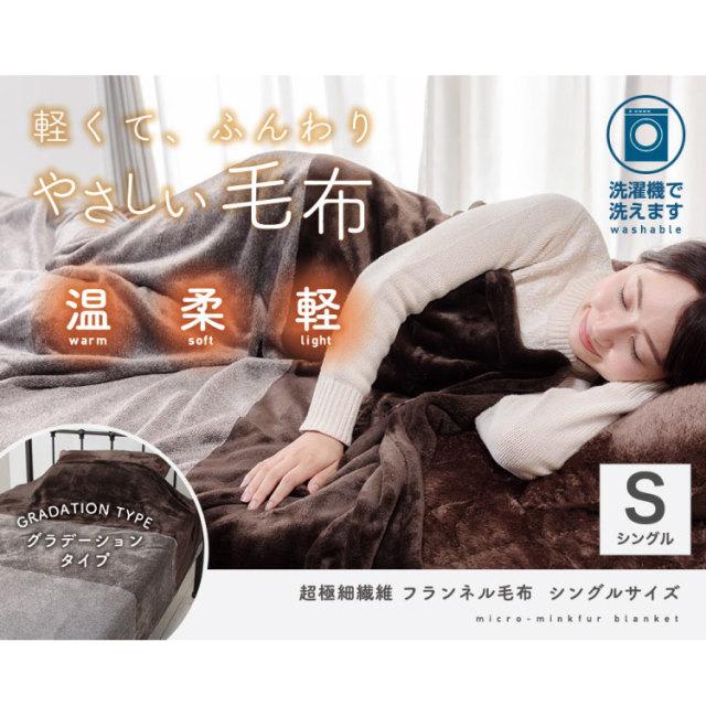 先染めフランネル毛布・グラデーション/シングル