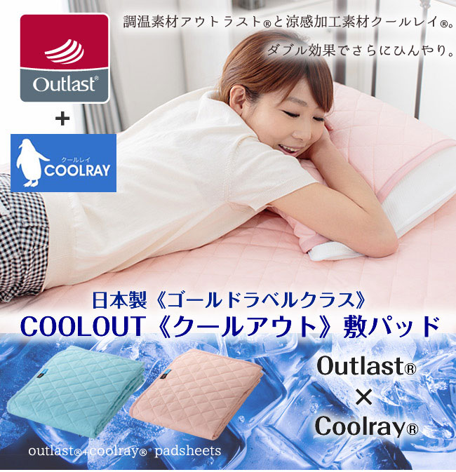 日本製 冷感敷きパッド シングル 冷感 ひんやり クールアウト敷パッドシーツ