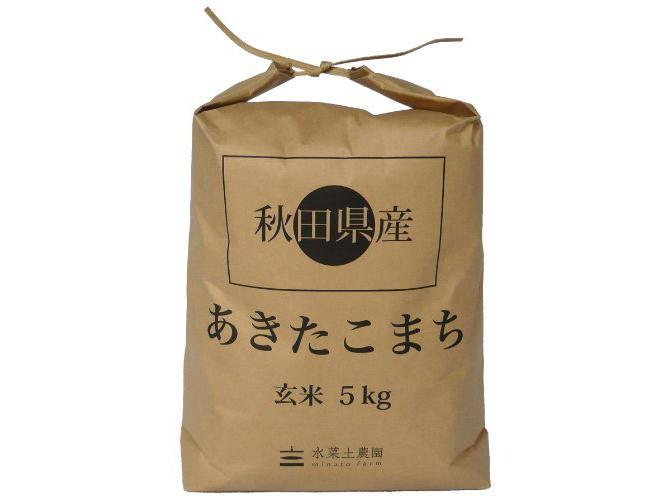 【玄米】秋田県産 農家直送 あきたこまち 子どもに食べさせたいお米 5kg 令和元年産 古代米付き