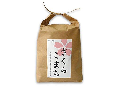 【美白無洗米】秋田県産 農家直送 さくらこまち 3kg 令和2年産 古代米付き