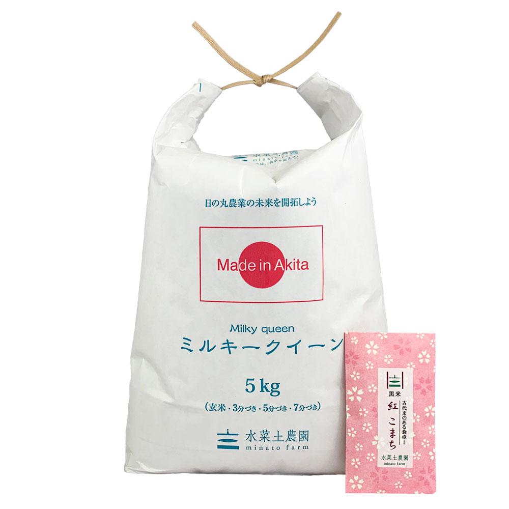 【精米】秋田県産 ミルキークイーン 5kg 令和2年産 古代米付き