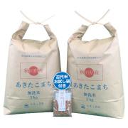 【無洗米】秋田県産 農家直送 あきたこまち 子どもに食べさせたいお米 10kg(5kg×2袋) 令和元年産 古代米付き