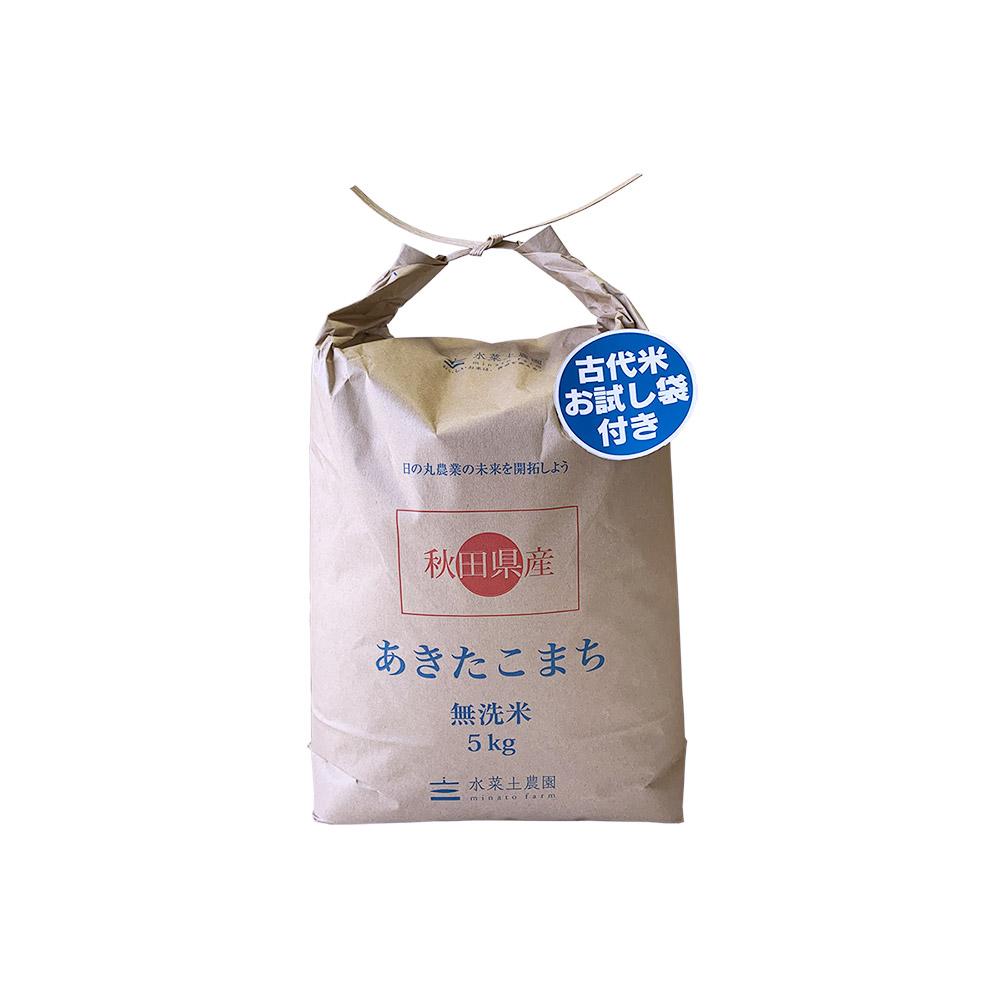 あきたこまち無洗米5kg