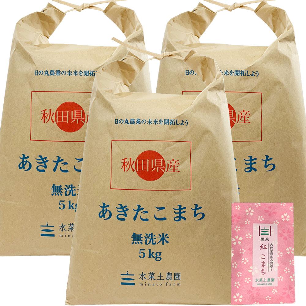【定期便】秋田県産 農家直送 あきたこまち 子どもに食べさせたいお米 無洗米15kg(5kg×3袋) 古代米付き