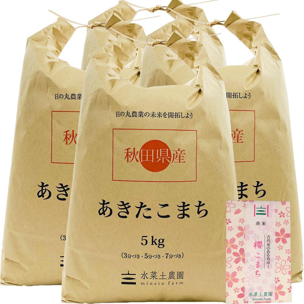 【3分つき精米】秋田県産 農家直送 あきたこまち 子どもに食べさせたいお米 20kg(5kg×4袋) 令和2年産 古代米付き